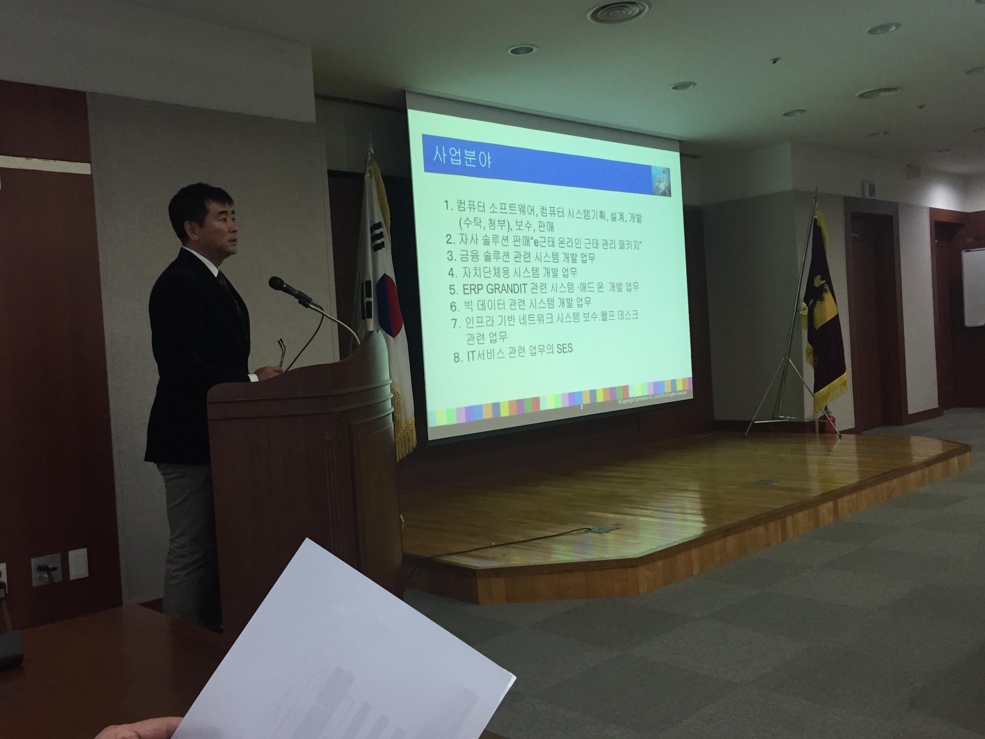 韓国江南大学および水原商工会議所にて会社説明会を行いました