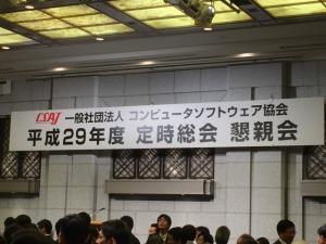 s_①CSAJ総会会場様子